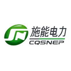 重庆施能电力设备有限公司