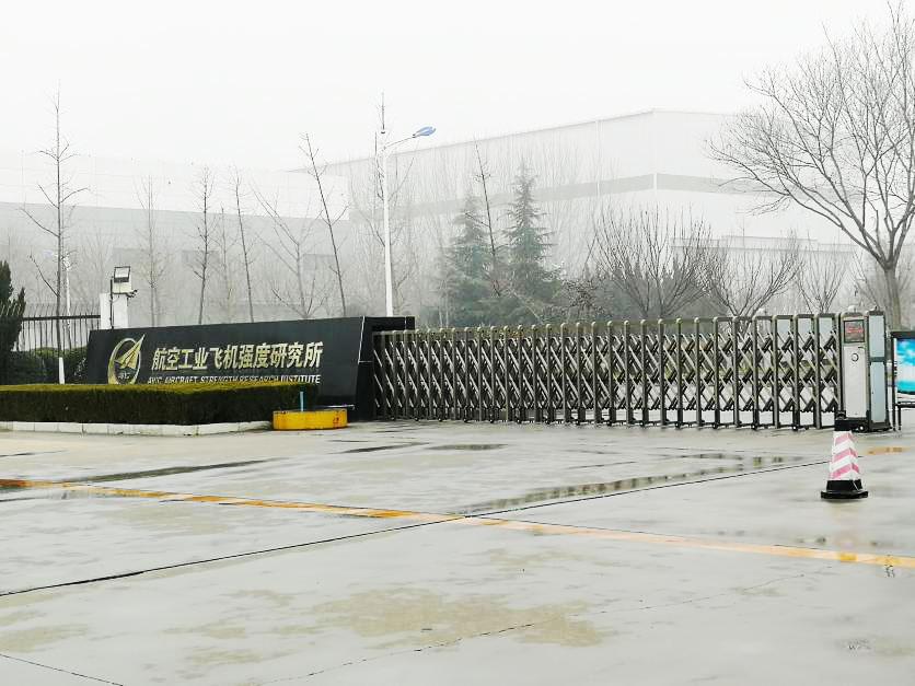(西安)航空工业飞机强度研究所